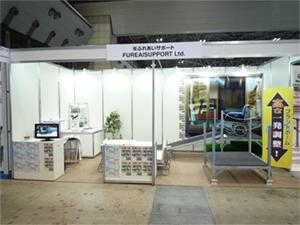東京国際福祉機器展出店風景